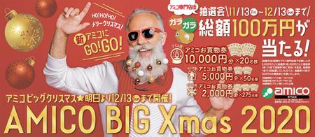 AMICO BIG Xmas2020.jpg