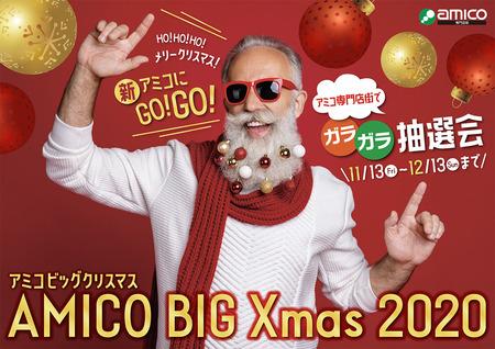 AMICO BIG Xmas2020 POP.jpg