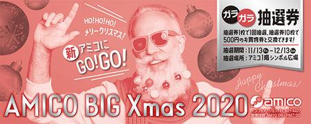 AMICO BIG Xmas2020抽選券.jpg