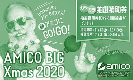 AMICO BIG Xmas2020抽選補助券.jpg