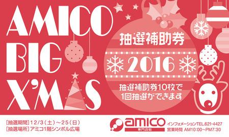 AMICO X'mas 補助券.jpg
