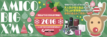 AMICO X'mas新聞.jpg
