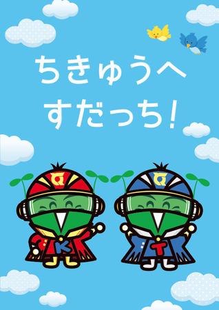 ちきゅうへ すだっち!.jpg