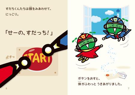 ちきゅうへ すだっち!sample.jpg