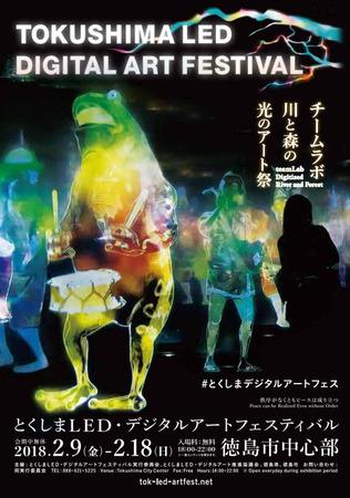 とくしまLED・デジタルアートフェスティバル2018.jpg