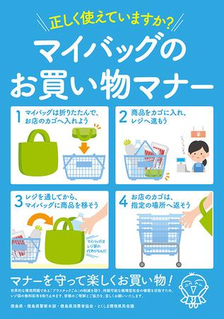 マイバッグのお買い物マナー・チラシ.jpg