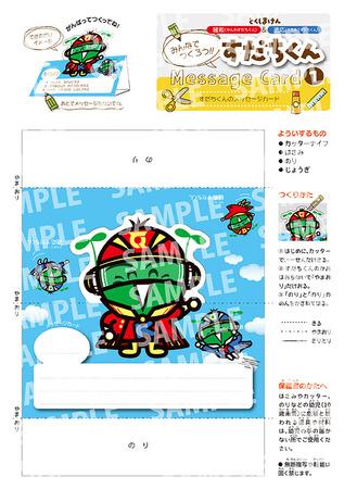 メッセージカード1.jpg