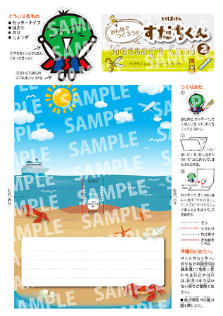 メッセージカード2.jpg