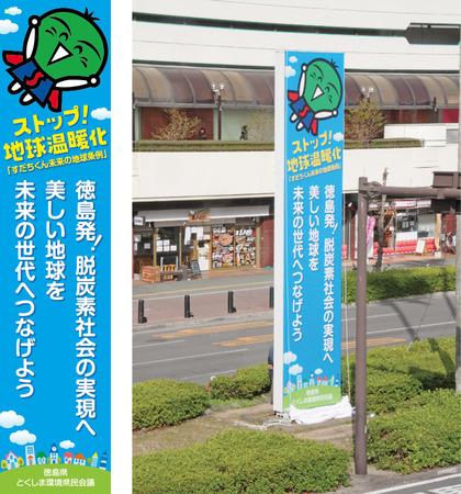 徳島駅前看板2.jpg