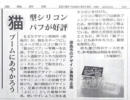 猫ぷにパフ徳島新聞.jpg