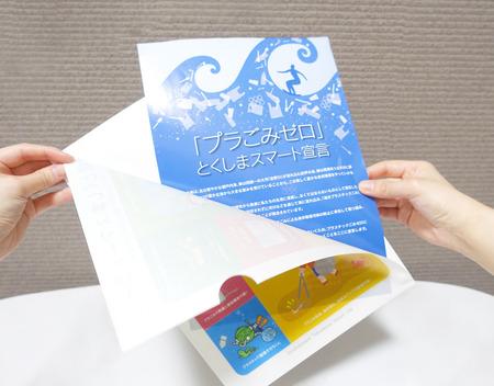 紙エコファイル使用.jpg