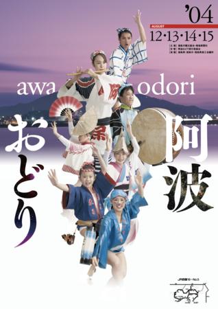阿波踊りポスター2004.png