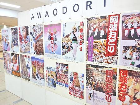 阿波踊りポスター展2.jpg