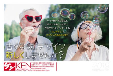 KENデザイン事務所_年賀状2019.jpg