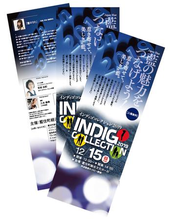 indigo2019.png